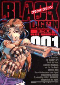 Black-Lagoon-manga